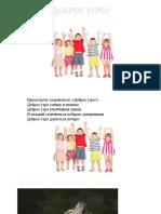 Русский для детей билингвов