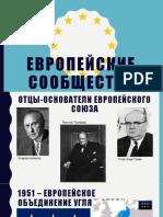 Dimitricenco Alexandr - Европейские Сообщества