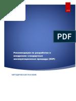 Рекомендации по SOP с переводом