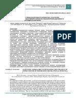 nauchnye-podhody-k-razrabotke-strategiieffektivnogo-ispolzovaniya-rekreatsionnogo-potentsiala-regiona (2)