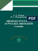 Эвенско-русский и Русско-эвенский Словарь