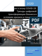 COVID-19-business-digital-innovation-transformation