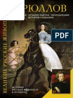 5_Karl_Pavlovich_Bryullov_1799-1852