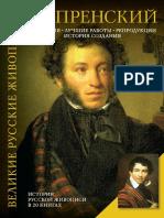 6 Orest Adamovich Kiprenskiy 1782-1836