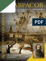 9 Alexey Kondratyevich Savrasov 1830-1897