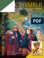 10 Boris Mikhaylovich Kustodiev 1878-1927