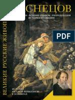 11 Viktor Mikhaylovich Vasnetsov 1848-1926