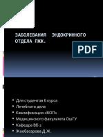 Эндокр часть ПЖЖ