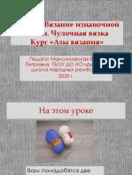 Maximovskaya v P Urok 5 Vyazanie Iznanochnoy Petli Chulochnaya Vyazka