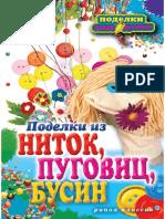 Podelki_iz_pugovits_busin_i_nitok