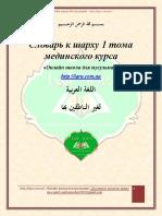 Шарх Словарь 1 Тома