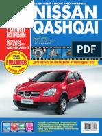 Nissan Qashqai. Выпуск с 2007 & Nissan Qashqai +2. Выпуск с 2008 - ИДТР - 2011