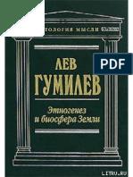 25)Этногенез Гумилёв