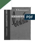 36)Психологическая Война. Лайнбарджер П. 1962