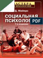 1)Социальная Психология Майерс 2010