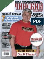Владимир Турчинский - Взрывная философия