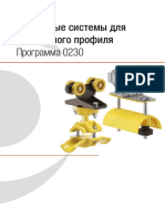 Programma_0230