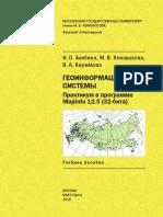 MapInfo-МГУRuk