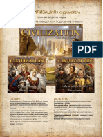 Civilization_new_rules_full