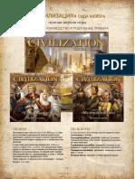 Civilization New Rules Full