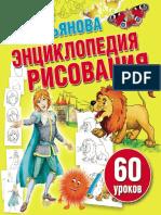 Entsiklopedia_risovania