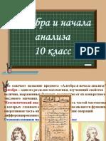 pervye_uroki_trigonometrii