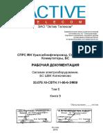 33.070.10-СВТН.11-06-6-ЭМ09 БС ШВК Колесниково