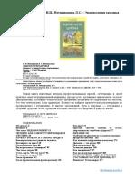 Неумывакин И.П., Неумывакина Л.С. – Эндоэкология Здоровья