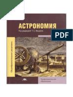 Учебник по астрономии для I курса