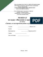 Реферат Запись и воспроизведение аудиосигналов