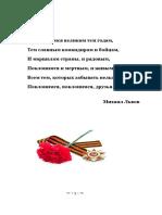 Книга памяти Аршалинского сельского округа Денисовского района