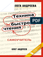 [Bookap.info] Андреев. Техника Быстрого Чтения[Самоучитель]