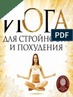 Варнава Е. - Йога Для Стройности и Похудения - 2013