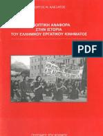 Συνοπτική αναφορά στην ιστορία του ελληνικού εργατικού κινήματος