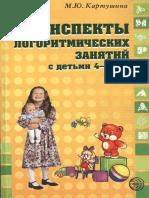 Logoritm_zanyatia_4-5_let