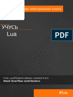 Stack Overflow –  Учусь Lua