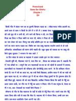 Premchands Hindi Short Story - Sawa Ser Gehu