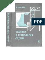 Bazanov_Tekhnika_i_tekhnologia_stseny