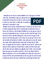 Premchands Hindi Short Story Shatranj Ke Khiladi