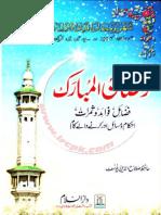 Ramzan Fazai Fawaid Wa Samarat Ahkam Hafiz Salahudin Yousaf