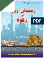 Ramzan Roza Zakat Munir Qamar