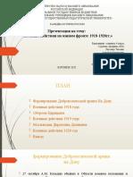 Voennye Deystvia Na Yuzhnom Fronte 1918-1920g