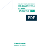 SonoScape S40Pro 2
