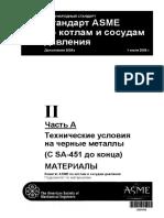 Секция II, Часть a (с Sa-451 До Конца) Издания 2007 Года с Изменениями 2008 Года