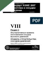 Секция Viii, Раздел 3 Издания 2007 Года