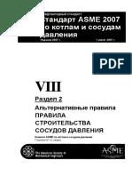 Секция Viii, Раздел 2 Издания 2007 Года