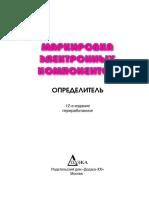 Markirovka Elektronnykh Komponentov Opredelitel 12-e Izd