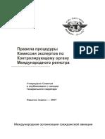 9893 ru 2007