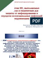 Мероприятия ИК.провилактика ВБИ