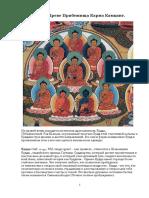 Будды на Древе Карма Камцанг